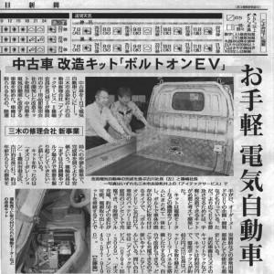 20120505-mainichinews-kobe