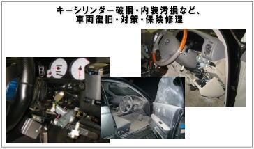 repair3360210